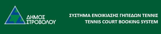 Strovolos Sports Center